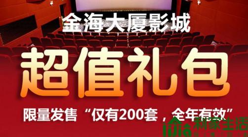 【金海滨江3号】金海大厦:金海大厦电影票