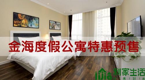【丹东欧尚广场】金海度假公寓:金海度假公寓
