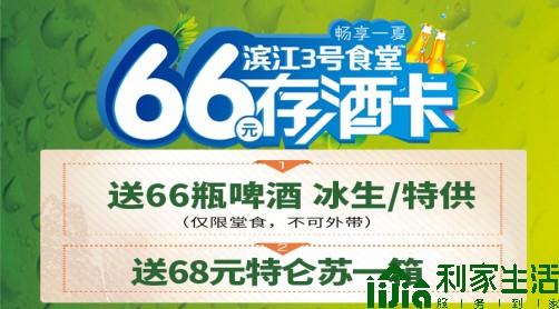 【雷火竞技竞猜平台滨江3号】滨江3号社区食堂:滨江3号食堂