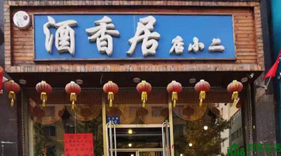 【宝山商圈】酒香居店小二:酒香居店小二