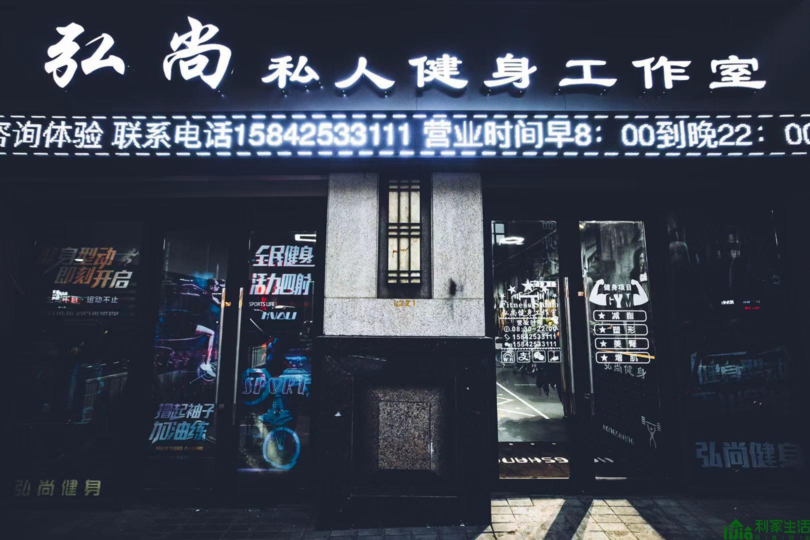【万达商圈】丹东市振兴区弘尚健身工作室:弘尚私人健身工作室