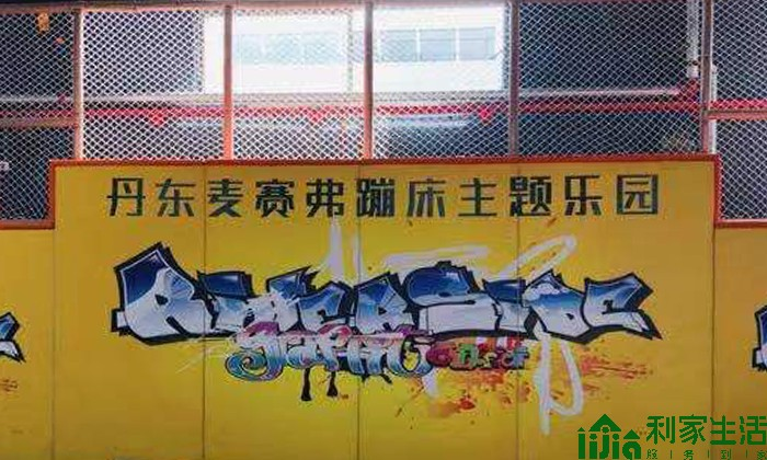 【开发区】丹东市振兴区麦赛弗主题乐园:麦赛弗蹦床主题乐园