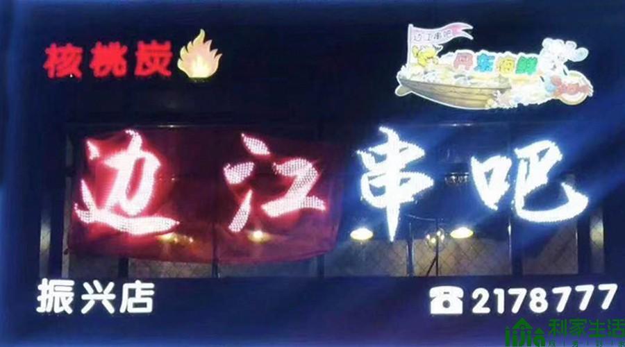 丹东市振兴区边江烧烤店